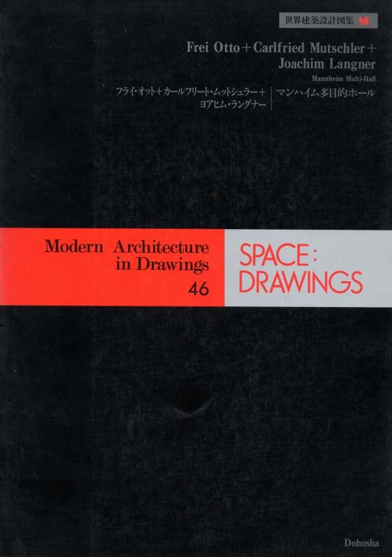 世界建築設計図集 46: フライ・オット+カールフリート・ムットシュラー+ヨアヒム・ラングナー マンハイム多目的ホール
