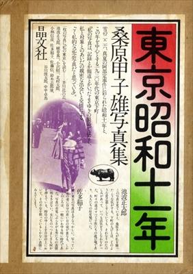 東京昭和十一年 桑原甲子雄写真集