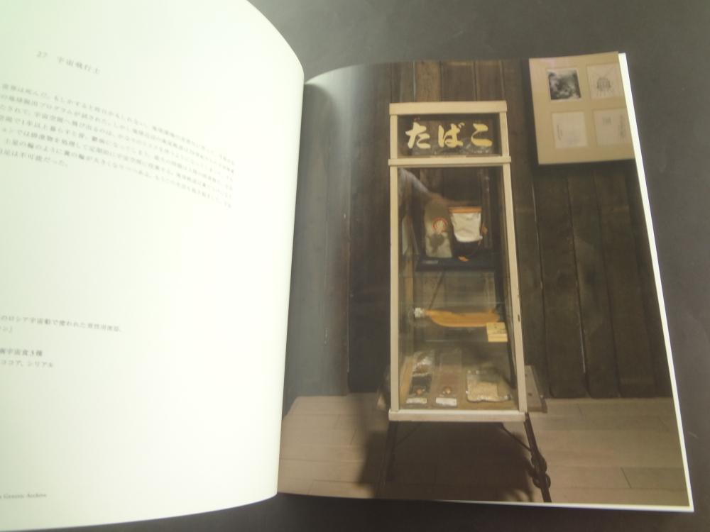 杉本博司 ロスト・ヒューマン展 図録2