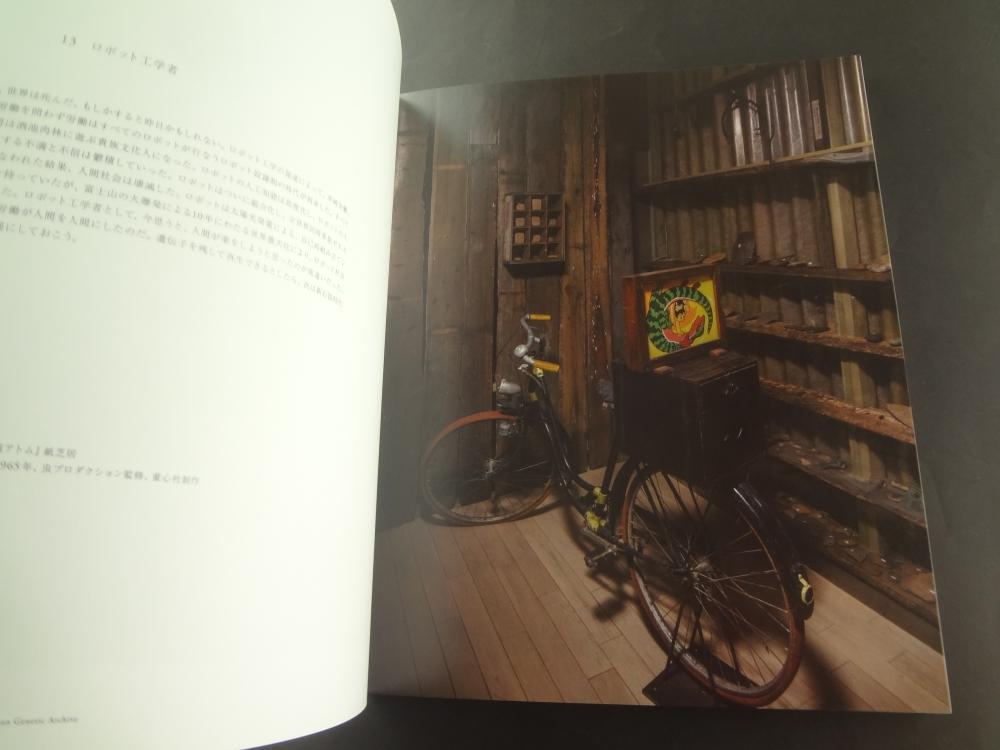 杉本博司 ロスト・ヒューマン展 図録6
