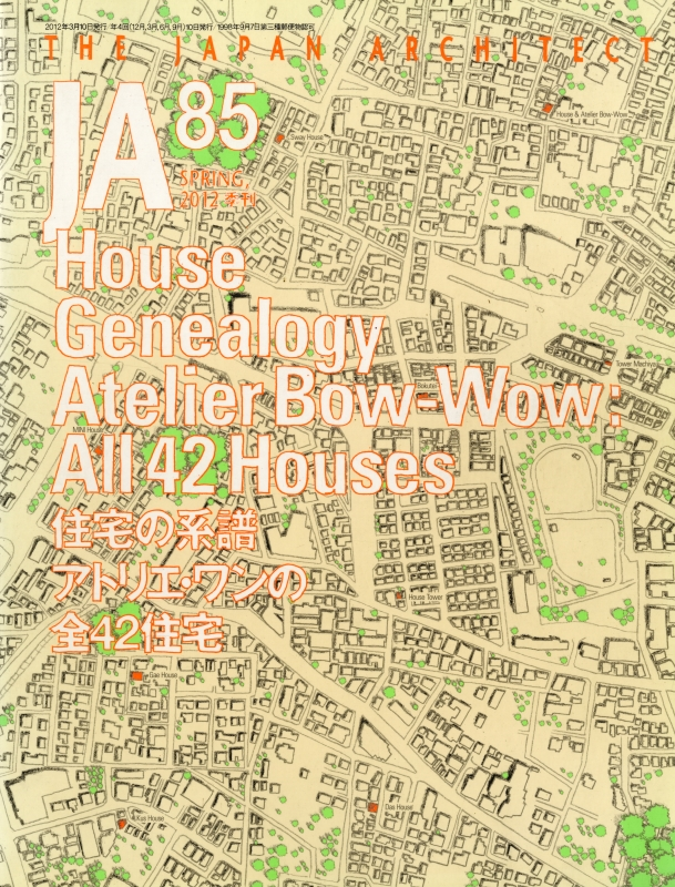 JA: The Japan Architect #85 2012年春号 住宅の系譜 アトリエ・ワンの全42住宅