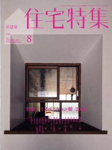 新建築住宅特集 第316号 2012年8月号 リノベーション解 20題