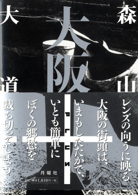 大阪+ (おおさかプラス)