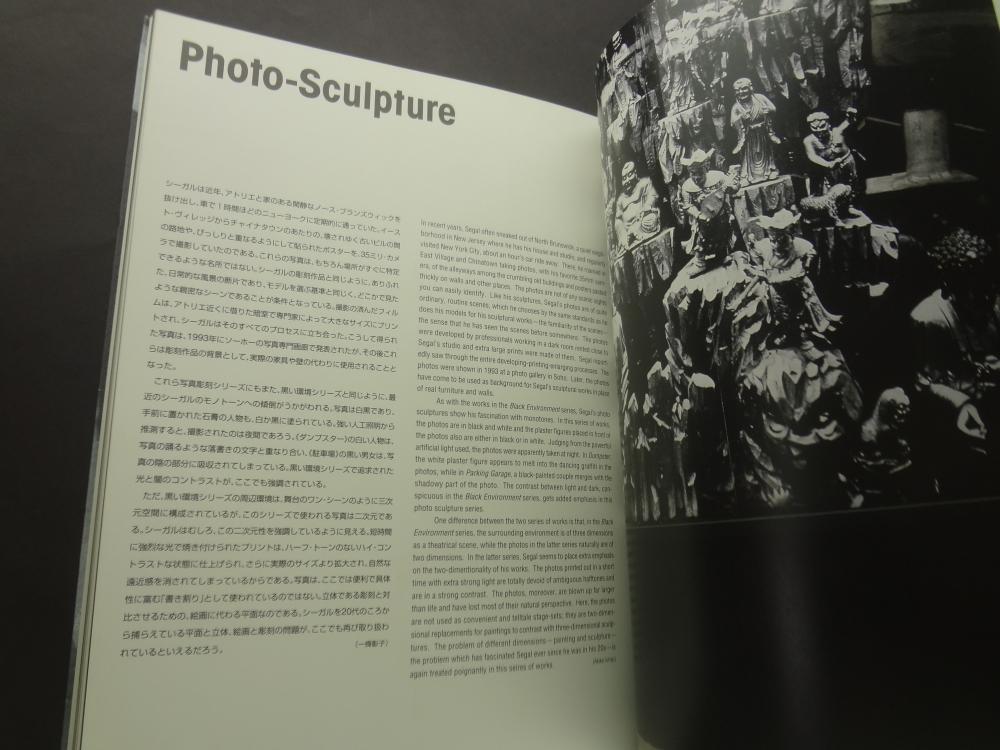 ジョージ・シーガル展カタログ4