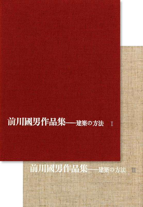 前川國男作品集 建築の方法1