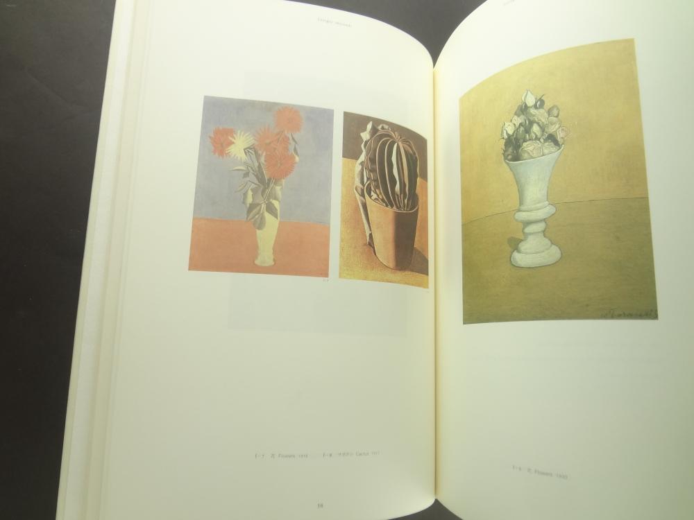 ジョルジョ・モランディ-花と風景 静かなる時の流れなかで (東京都庭園美術館資料第30輯)1
