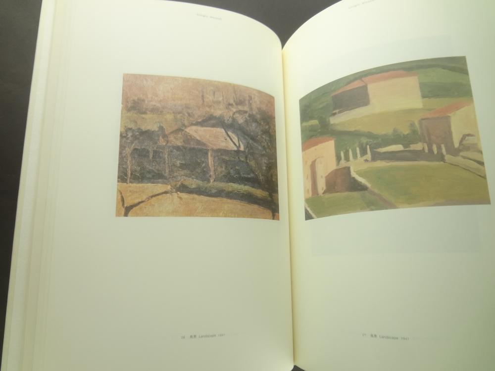 ジョルジョ・モランディ-花と風景 静かなる時の流れなかで (東京都庭園美術館資料第30輯)2