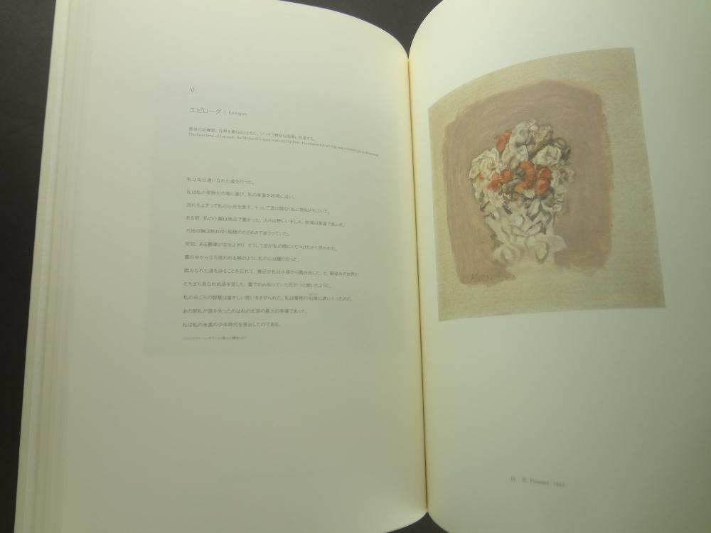 ジョルジョ・モランディ-花と風景 静かなる時の流れなかで (東京都庭園美術館資料第30輯)3