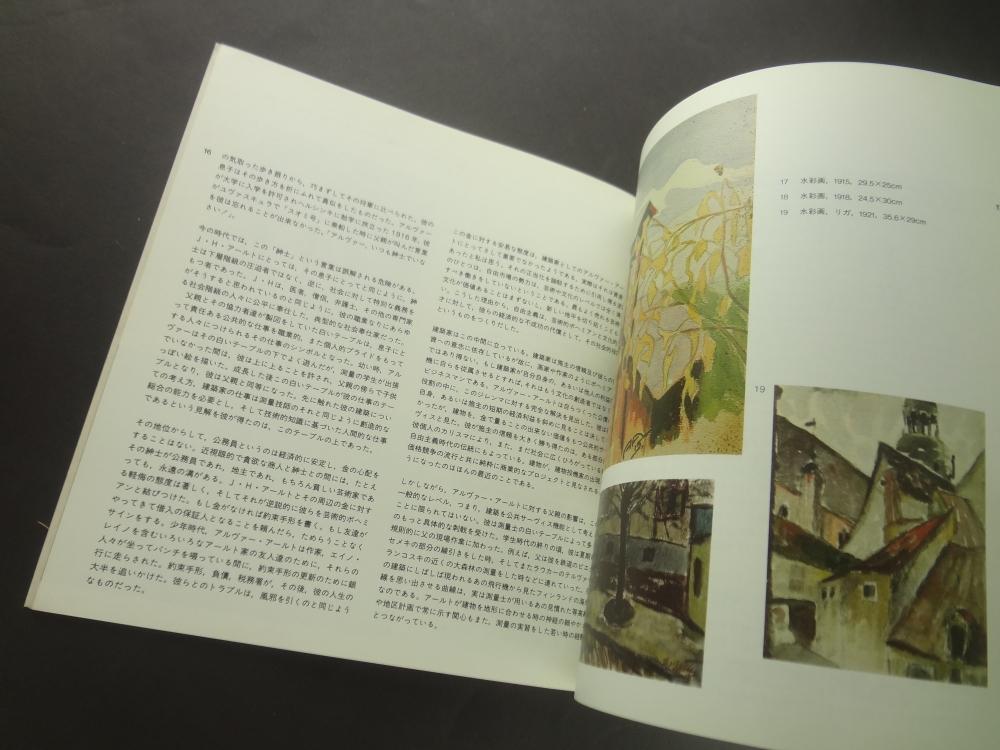 アルヴァー・アールト 1898-1976 [日本語版]1