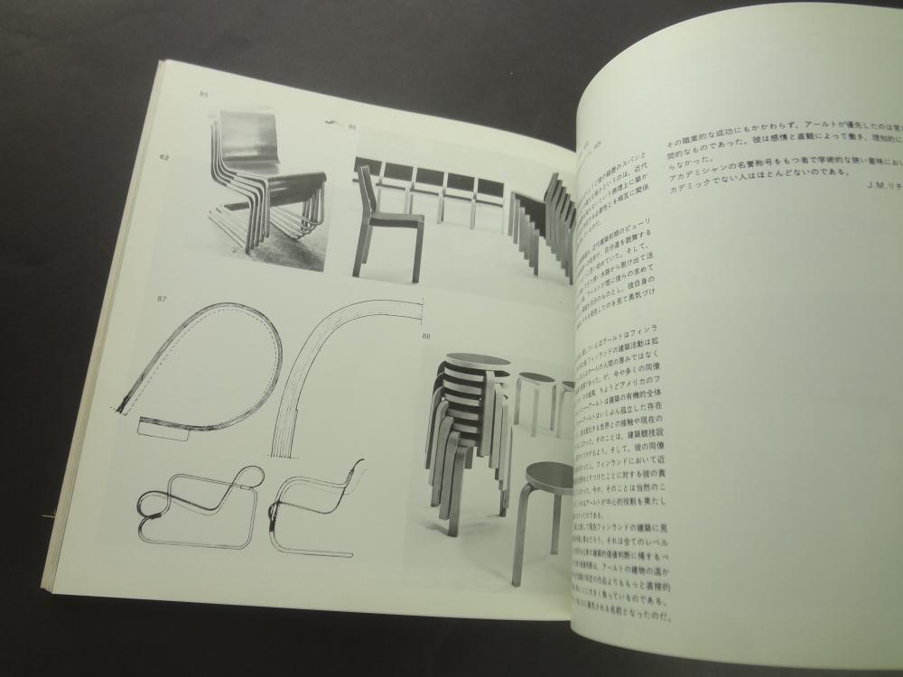 アルヴァー・アールト 1898-1976 [日本語版]2