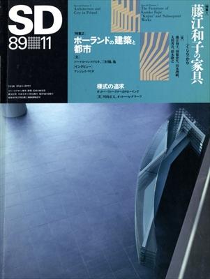 SD 8911 第302号 藤江和子の家具 / ポーランドの建築と都市