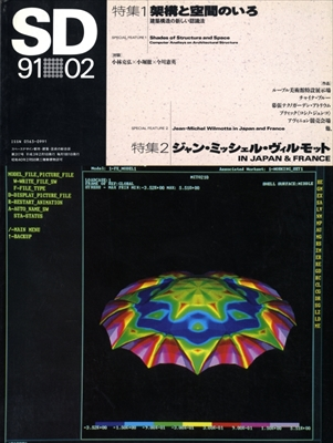 SD 9102 第317号 架構と空間のいろ / ジャン・ミッシェル・ヴィルモット