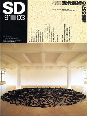 SD 9103 第318号 現代美術のための空間