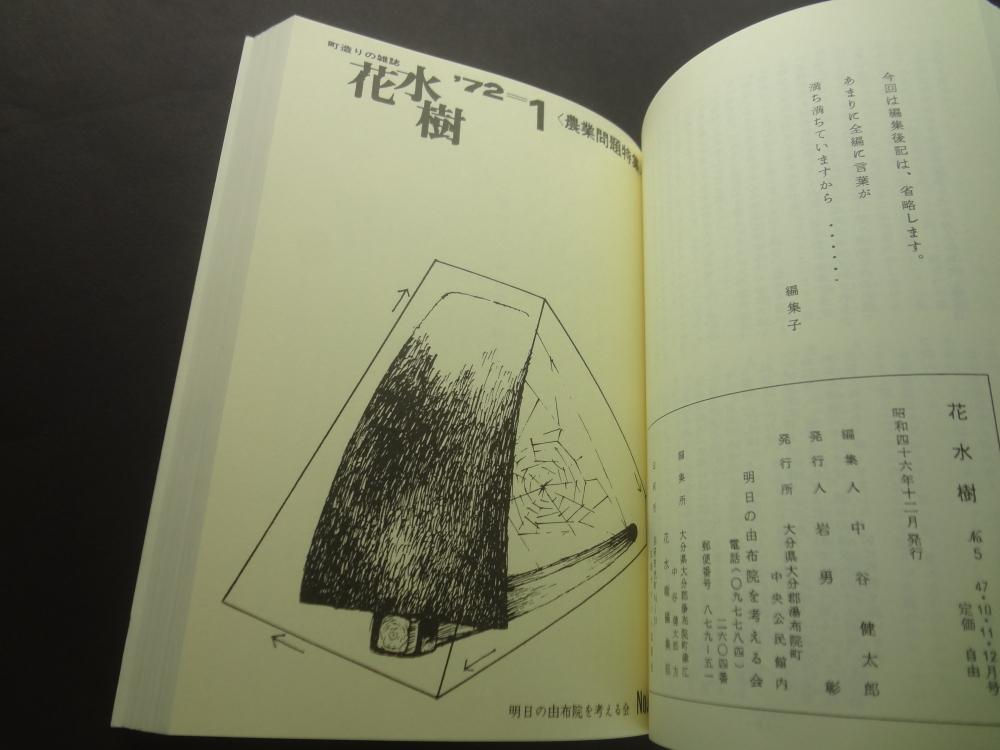 花水樹 由布院'70年代の町造り誌 完全復刻版 付別冊: 外部空間としての道路2