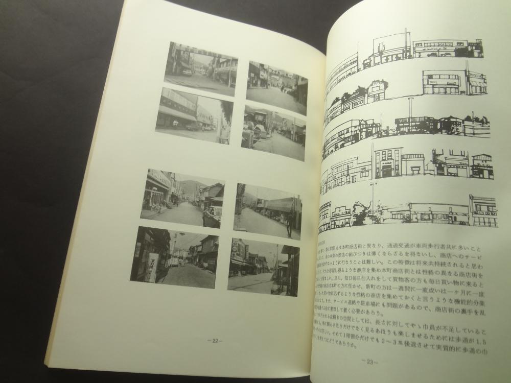 花水樹 由布院'70年代の町造り誌 完全復刻版 付別冊: 外部空間としての道路3