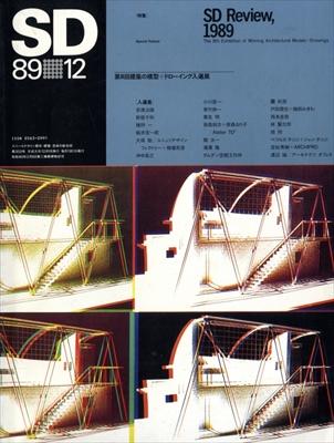 SD 8912 第303号 SDレビュー 1989