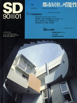 SD 9001 第304号 都市居住の可能性