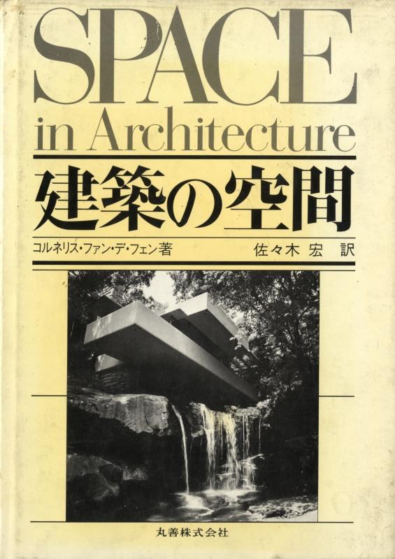 建築の空間: 近代建築運動の理論と歴史における新しい理念の展開