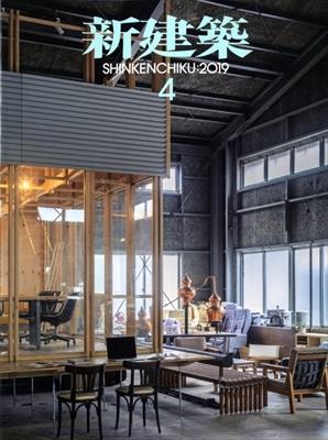 新建築 2019年4月号