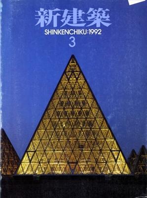 新建築 1992年3月号