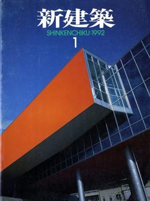 新建築 1992年1月号
