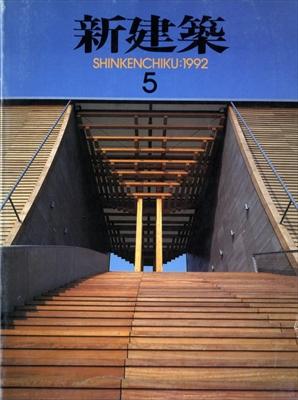 新建築 1992年5月号
