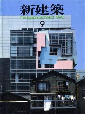 新建築 1990年9月号