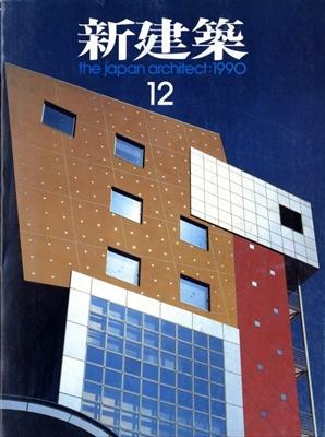 新建築 1990年12月号