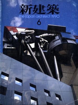新建築 1990年6月号