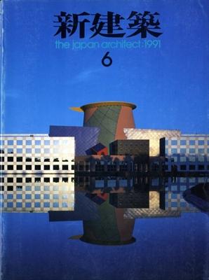 新建築 1991年6月号