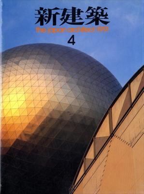 新建築 1991年4月号