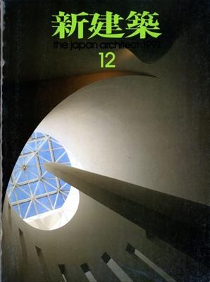 新建築 1991年12月号