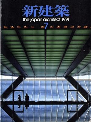 新建築 1991年7月号