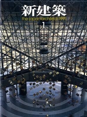 新建築 1991年1月号