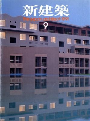 新建築 1991年9月号