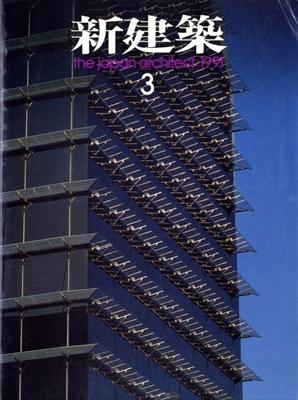 新建築 1991年3月号