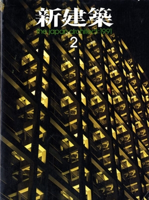 新建築 1991年2月号