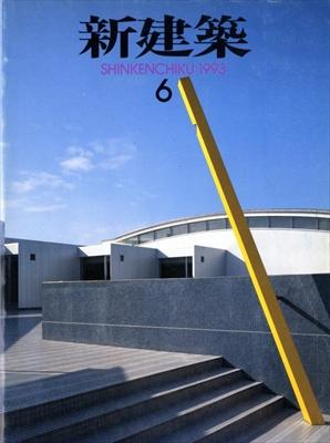 新建築 1993年6月号
