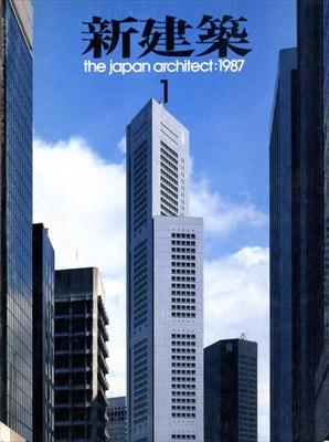 新建築 1987年1月号