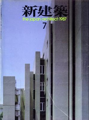 新建築 1987年7月号