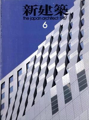 新建築 1987年6月号