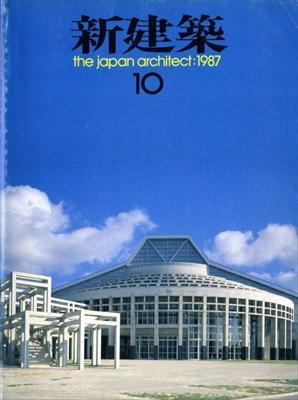 新建築 1987年10月号