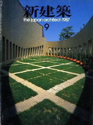 新建築 1987年9月号