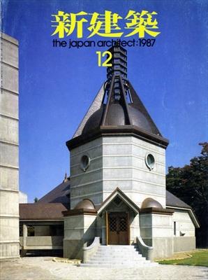 新建築 1987年12月号