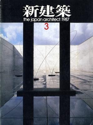 新建築 1987年3月号