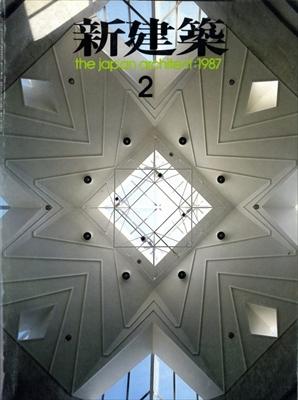 新建築 1987年2月号