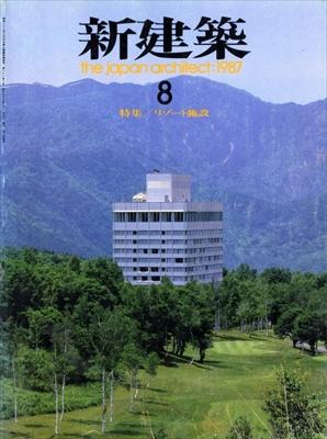 新建築 1987年8月号
