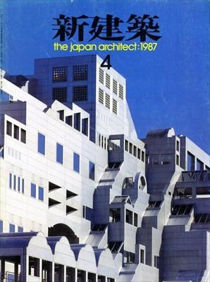新建築 1987年4月号