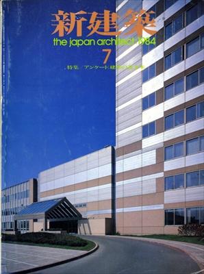 新建築 1984年7月号