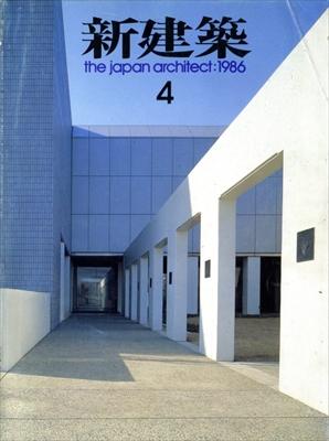 新建築 1986年4月号